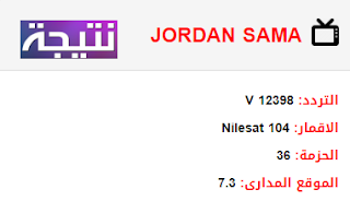 تردد قناة سما الاردن JORDAN SAMA الجديد 2018 على النايل سات