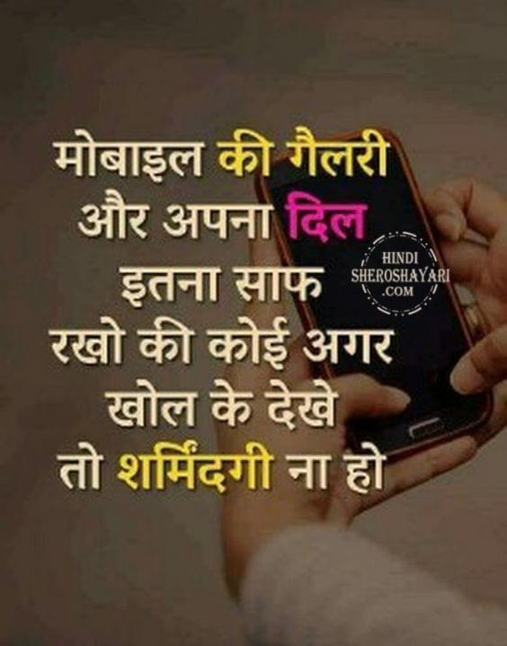 Mobile Gallery Hindi Heart Touching Quotes
