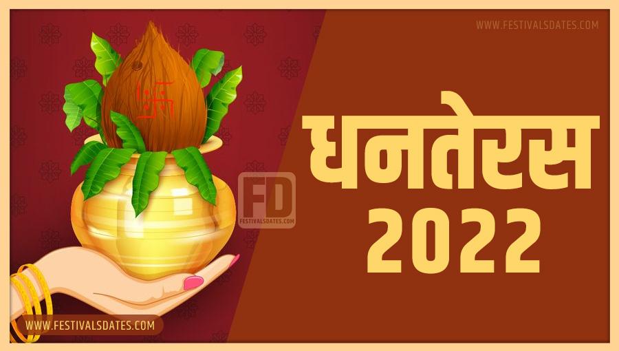 2022 धनतेरस तारीख व समय भारतीय समय अनुसार