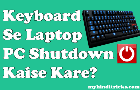 keyboard-use-karke-pc-shutdown-kaise-kare