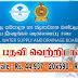 Vacancies in National Water Supply & Drainage Board