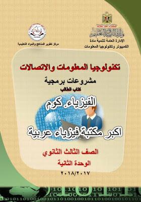 كتاب تكنولوجيا المعلومات والاتصالات للصف الثالث ثانوي pdf تحميل مجاني