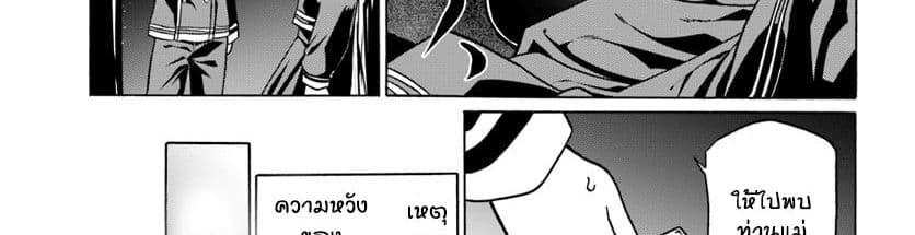 อ่านการ์ตูน Douyara Watashi no Karada wa Kanzen Muteki no You desu ne ตอนที่ 20 หน้าที่ 68