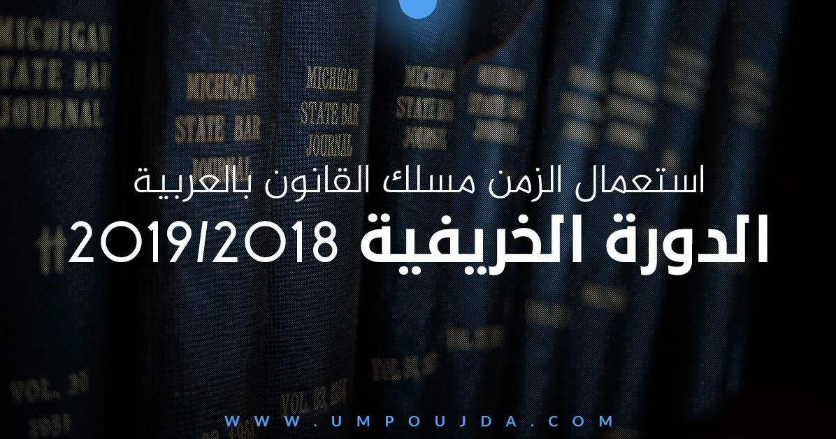كلية الحقوق - وجدة: القانون بالعربية السداسي الأول - استعمال الزمن الدورة الخريفية 2018/2019