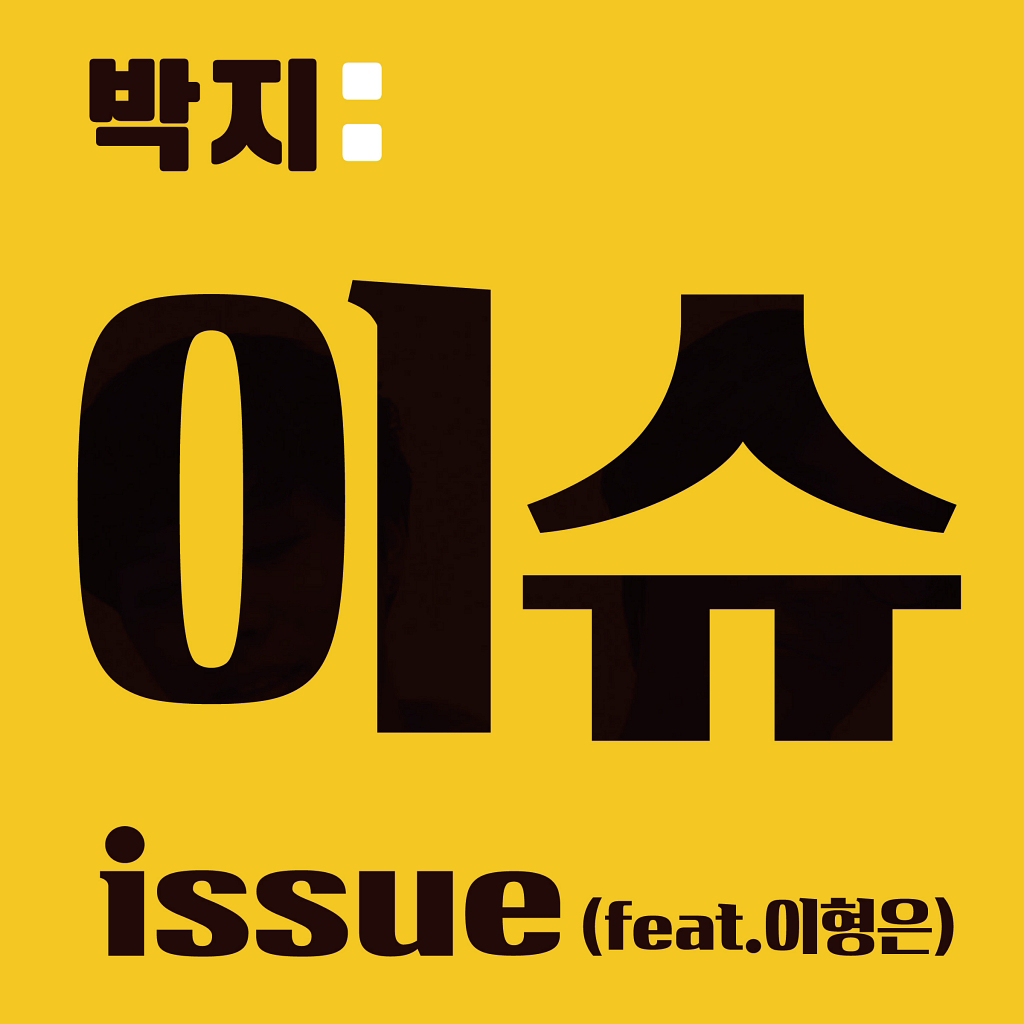 [Single] Park G – issue
