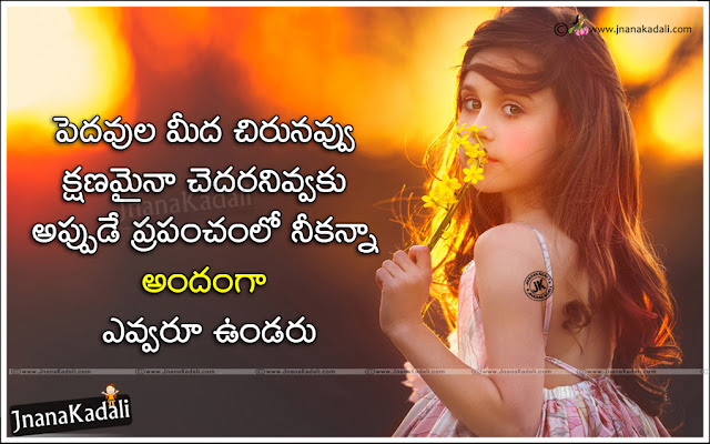smiling quotes with hd wallpapers, Smile Wallpapers with messages in Telugu