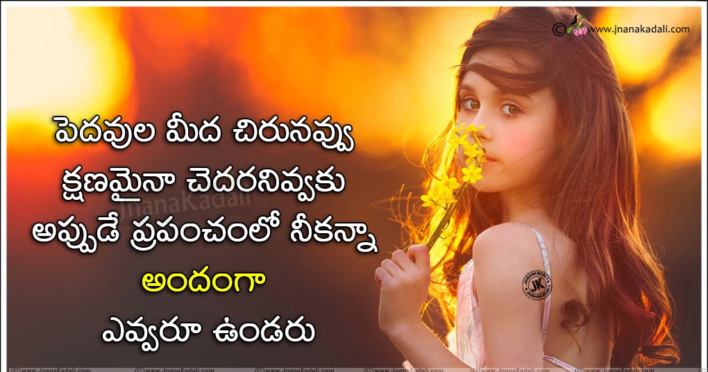 Latest Telugu Smile Value Messages-Cute Telugu Smile Value