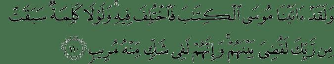 Surat Hud Ayat 110