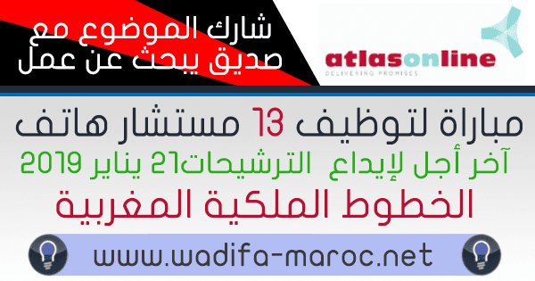 alwadifa maroc Concours de recrutement au Poste TELECONSEILLER a Atlas On Line /groupe RAM