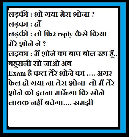 Jokes - funny jokes | joke of the day | Hindi Jokes