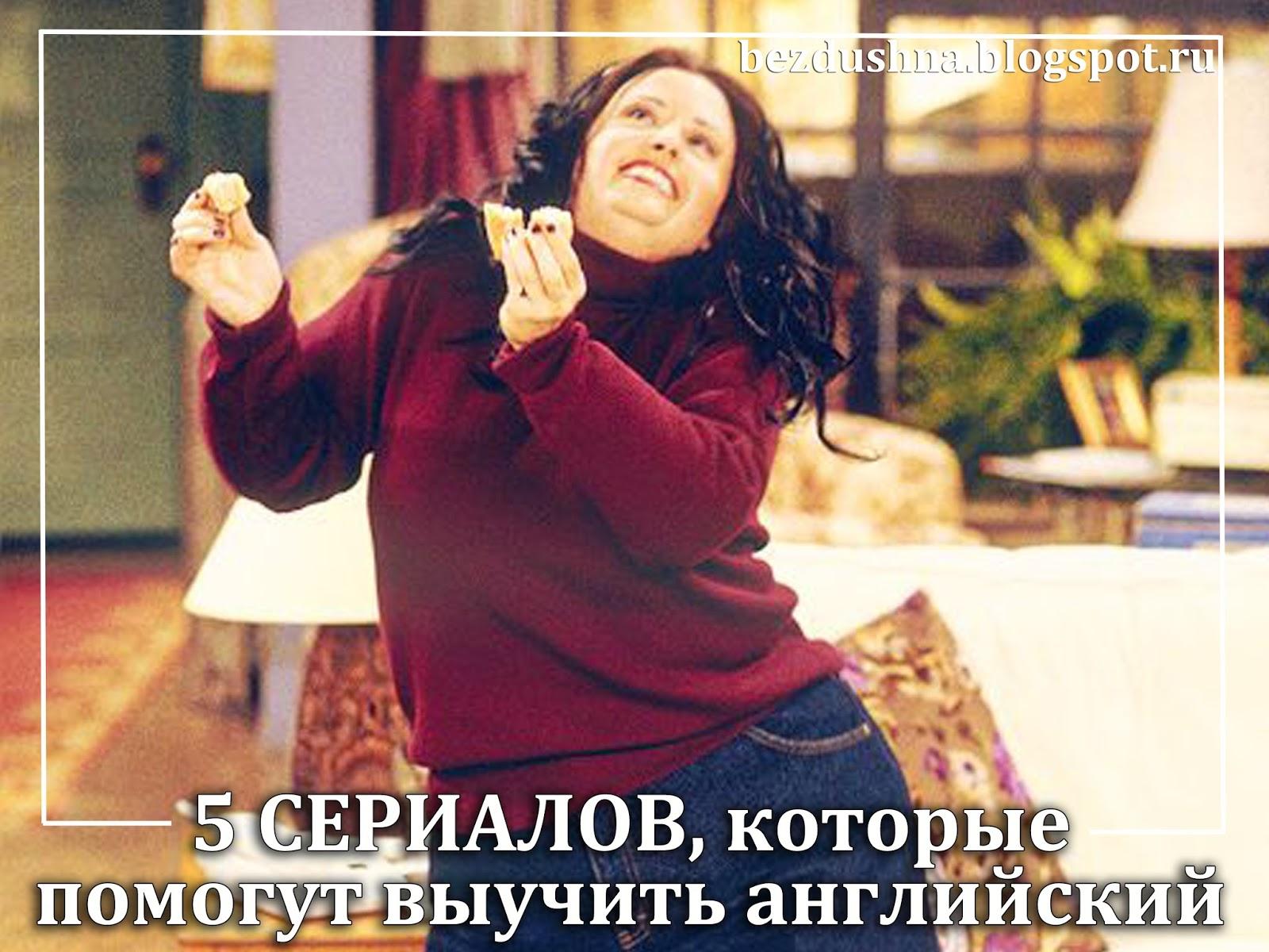 сплетница на английском с русскими субтитрами смотреть онлайн