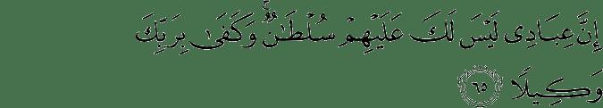 Surat Al Isra' Ayat 65