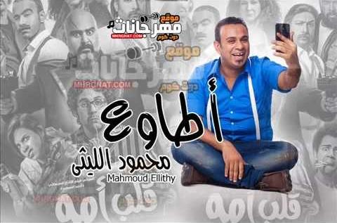 استماع وتحميل اغنية اطاوع غناء محمود الليثى MP3