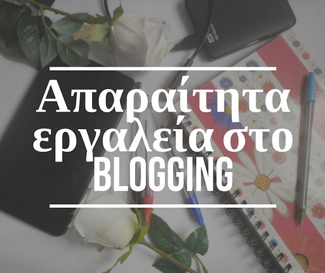 Απαραίτητα εργαλεία στο blogging