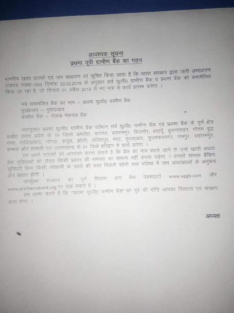 ग्रामीण बैंक का गठन, प्रथमा यूपी ग्रामीण बैंक के गठन मामले पर पत्र देखें