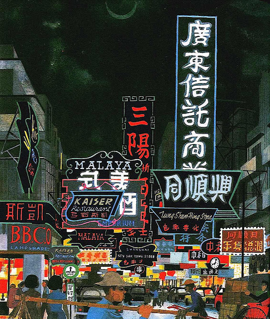 Miroslav Sasek 1965 Hong Kong nightlife
