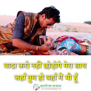 hindi shayari promise day