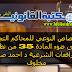 الاختصاص النوعي للمحاكم التجارية على ضوء المادة 35 من نظام المرافعات الشرعية د احمد صالح مخلوف
