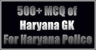 550+ MCQ of Haryana GK For HSSC Group-D,Gram Sachiv, Canal Patwari, Junior Engineer, Forest Gaurd and Haryana Police