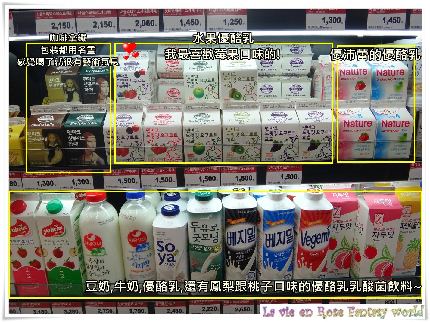 La vie en Rose ♪Fantasy world: [終極牛奶文+飲品推薦!] 跟著Mavis來去韓國喝牛奶~各式飲品喝不完!!!