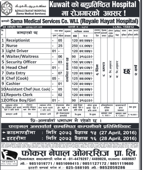 Royal Hayat Job Opportunity
