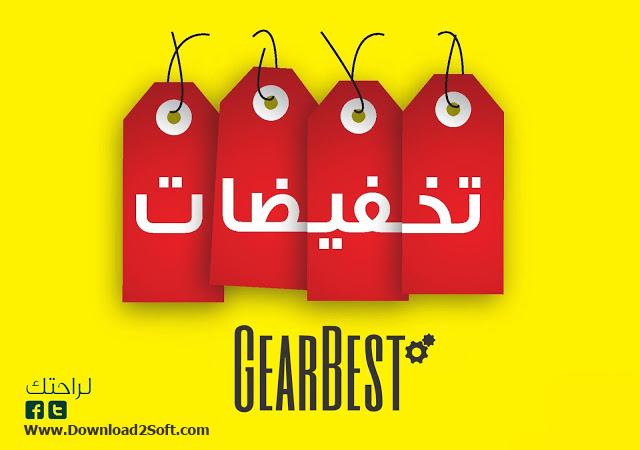 لا تضيع وقتك! إن كنت من عشاق التسوق إليك هذا الموقع يعطيك  كوبونات تصل حتى 20% على كل منتوج  Gearbest مجانا