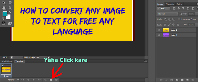 Photoshop Ki Help Se GIF Animation Kaise Banaye In Hindi