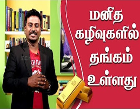Gold in Human Waste | IBC Tamil Tv