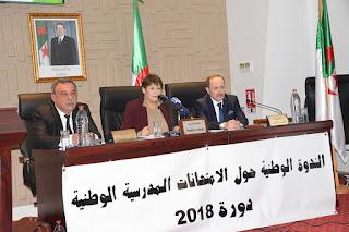 وزيرة التربية تترأس الندوة الوطنية المخصصة لموضوع الامتحانات المدرسية الوطنية 2018