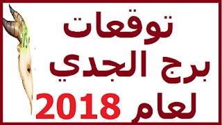 توقعات برج الجدي لعام 2018