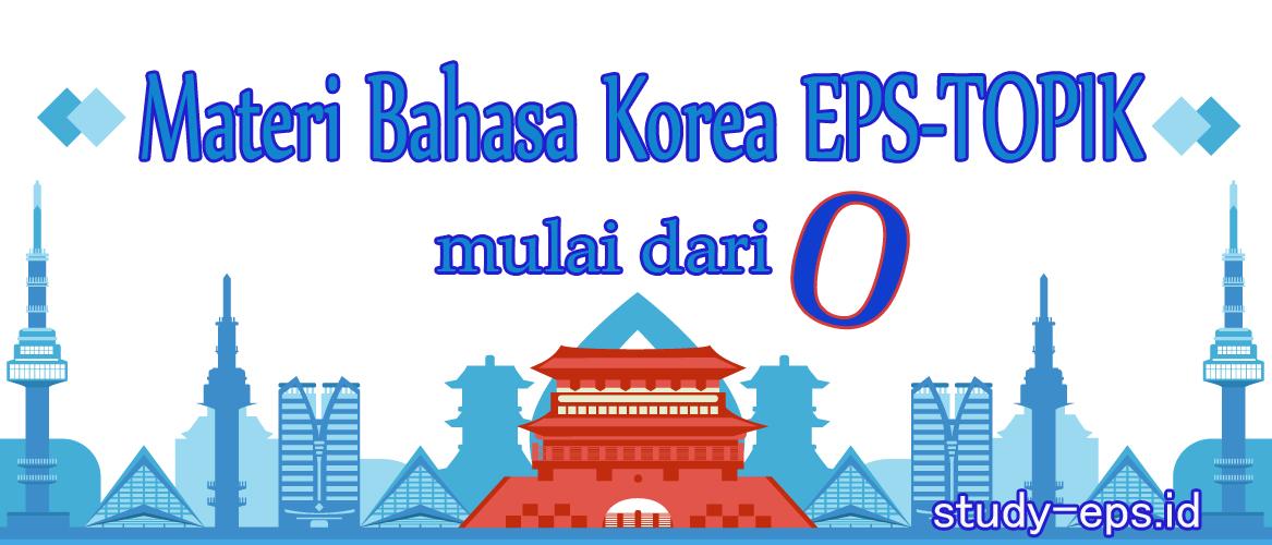 materi bahasa korea