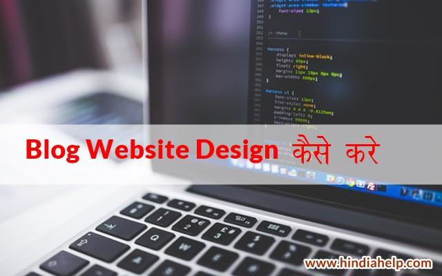Blog Website Design कैसे करे