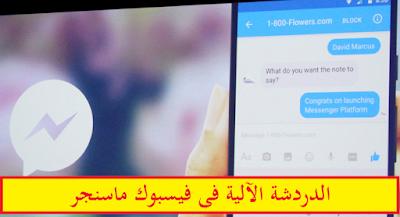 الدردشة الآلية  bots  فيسبوك ماسنجر