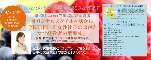 ミニJ300 石川記念講演