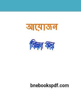 আয়োজন (সুখ, আয়োজন) - বিমল কর Ayojon (Sukh, Ayojon) by Bimol kor