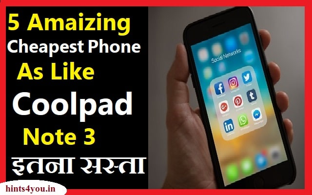Coolpad has recently launched its new budget smartphone. It is equipped with fingerprint sensor and its price is 6,999 rupees. In this case, many more big companies of smartphones will be coming in the market to compete with this coolpad.