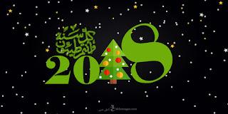 بطاقات تهنئة رأس السنة الميلادية 2018