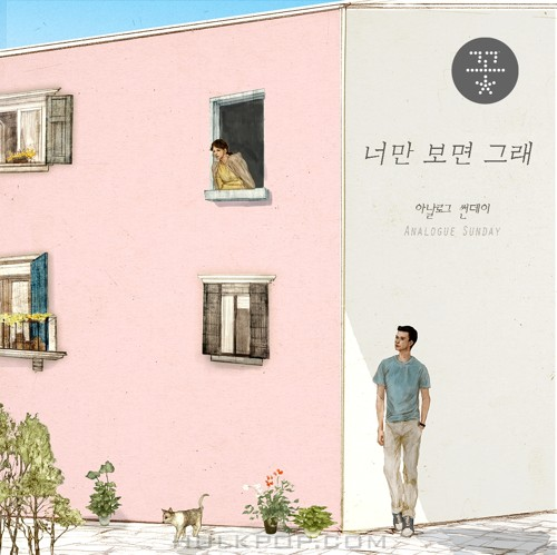 Analogue Sunday – 너만 보면 그래 – Single