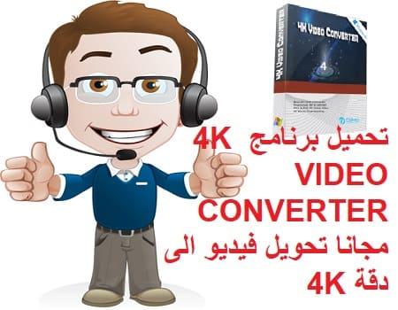تحميل برنامج 4K VIDEO CONVERTER مجانا تحويل فيديو الى دقة 4K
