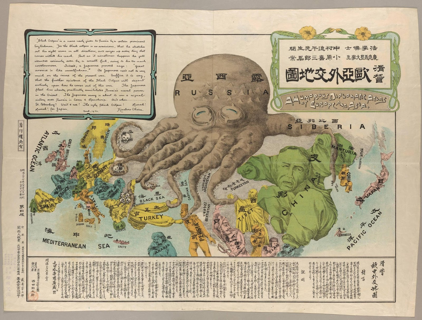 Comic Map of Europe (1877) (Japanese)