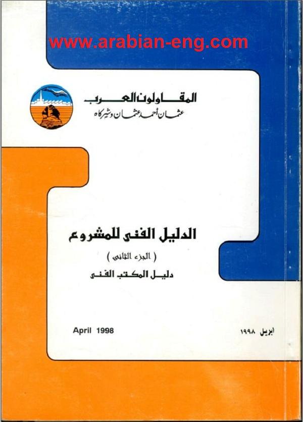 دليل المكتب الفني للمقاولون العرب PDF | المهندس العربي