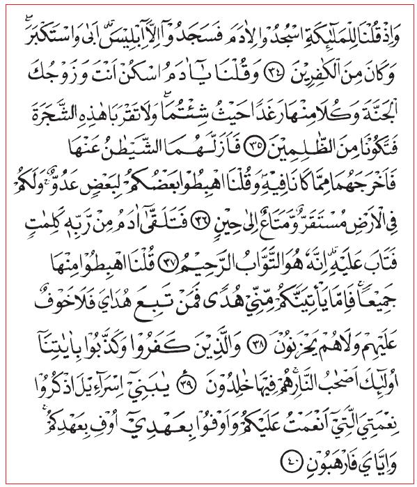 al baqarah yang mengandung hukum bacaan mad
