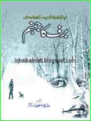 Baraf Ka Jahannam Tariq Ismail