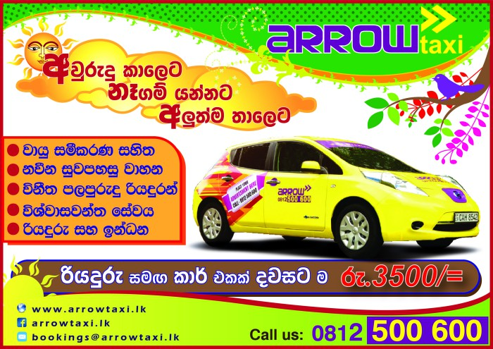 arrowtaxi.lk