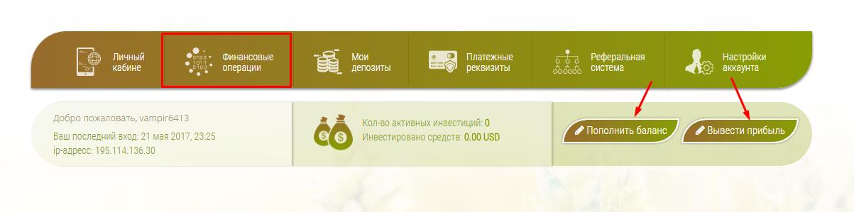 Регистрация в EcoFood 3
