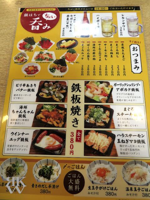 文京区本郷、東大赤門前にある海鮮丼のお店、銀はちの鉄板などメニュー