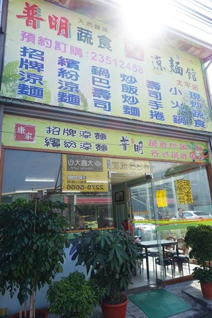 普明素食現炒館~台中太平區素食熱炒