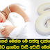 සිහිනෙන් මෙන්න මේ සත්තු දැක්කොත්  ඔබට ලැබෙන වාසි අවාසි මෙන්න