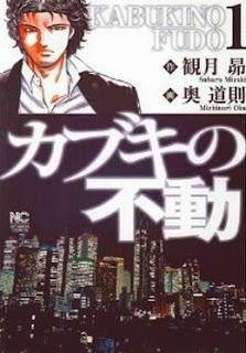 カブキの不動 第01巻 [Kabuki no Fudou vol 01]