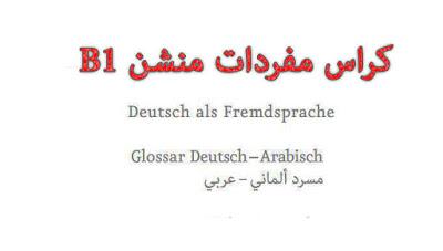 كراس المفردات  منشن ألماني-عربي  للمستوى Glossar Deutsch Arabisch B1